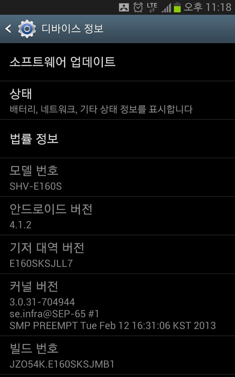 Samsung rolls out Android 4 1 2 Jelly Bean update to the Korean