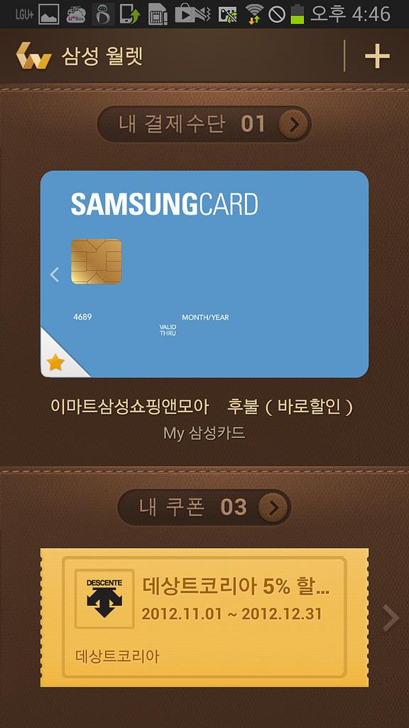 SamsungW