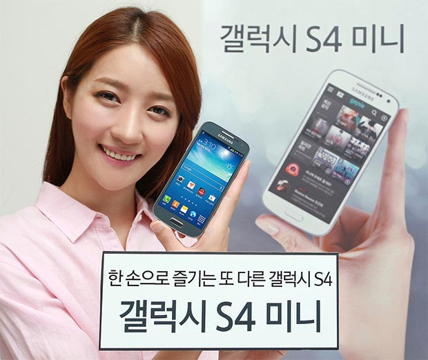 s4-mini-kor