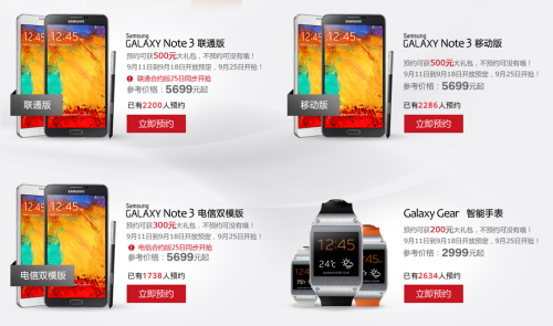 Note-3-Galaxy-Gear-China-GSM-Insider-Image