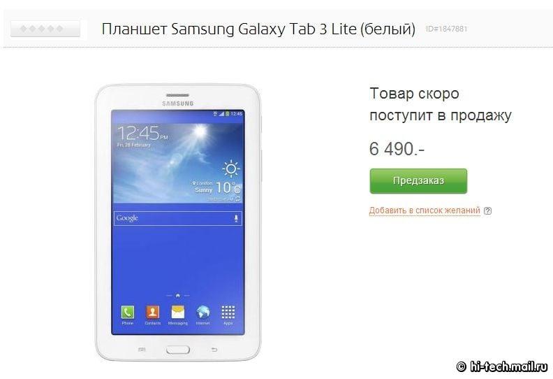 tab3-lite-russia-pre-order