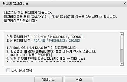Samsung Galaxy S3 SHV-E210S Android 4.4.4 KitKat Update