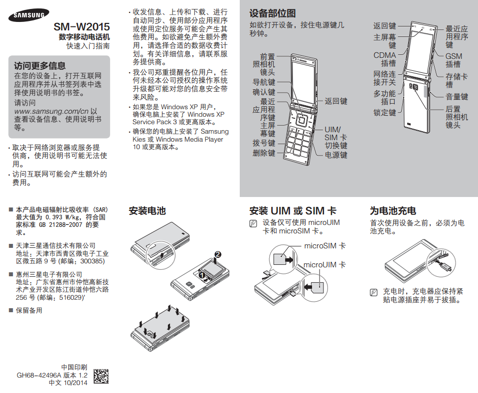 Samsung-Galaxy-Golden-2-SM-W2015-Leaked-Manual