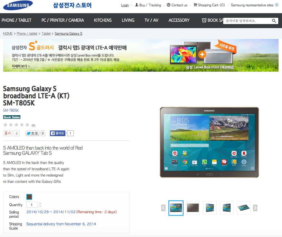 Samsung Galaxy Tab S 10.5 Broadband LTE-A Pre-Order South Korea