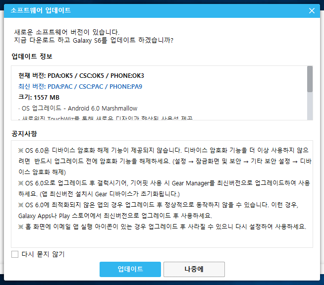 Samsung starts Android 6 0 1 Marshmallow updates in Korea for Galaxy