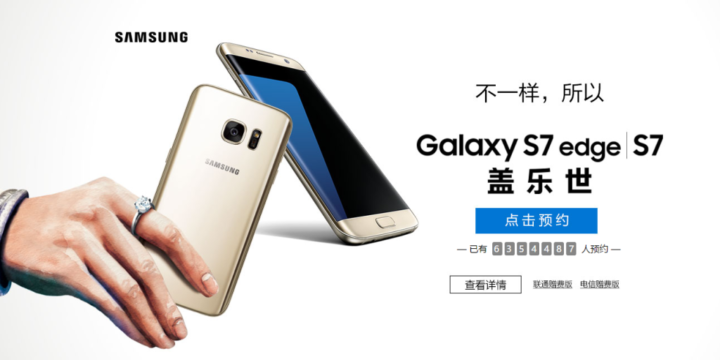 samsung-china-pre-orders