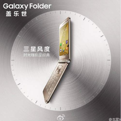 galaxy-folder-2-leaked-promotional-1