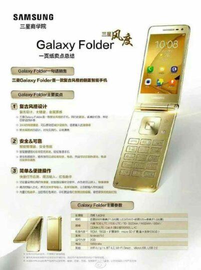 galaxy-folder-2-leaked-promotional-2