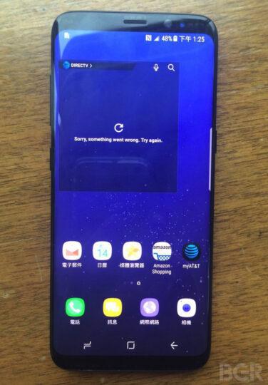 Samsung Galaxy S8 Leak AT&T