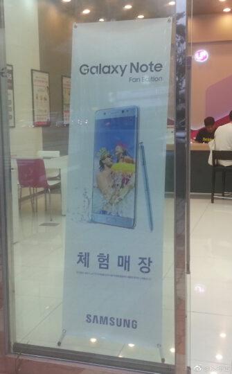 Galaxy-Note-Fan-Edition-fe