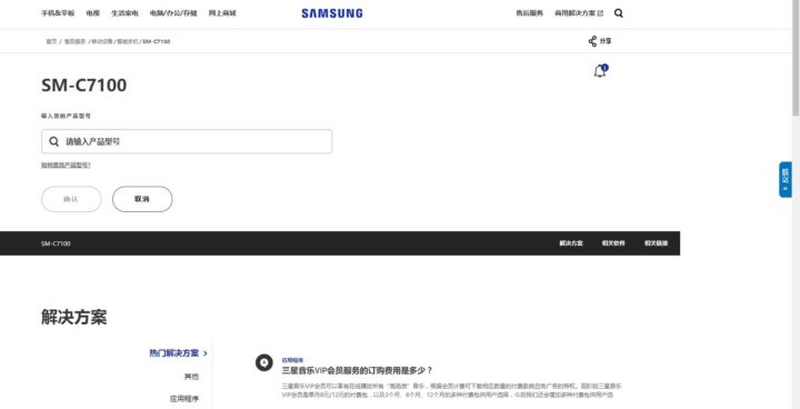 Galaxy C7 (2017) support page goes online on Samsung China's website