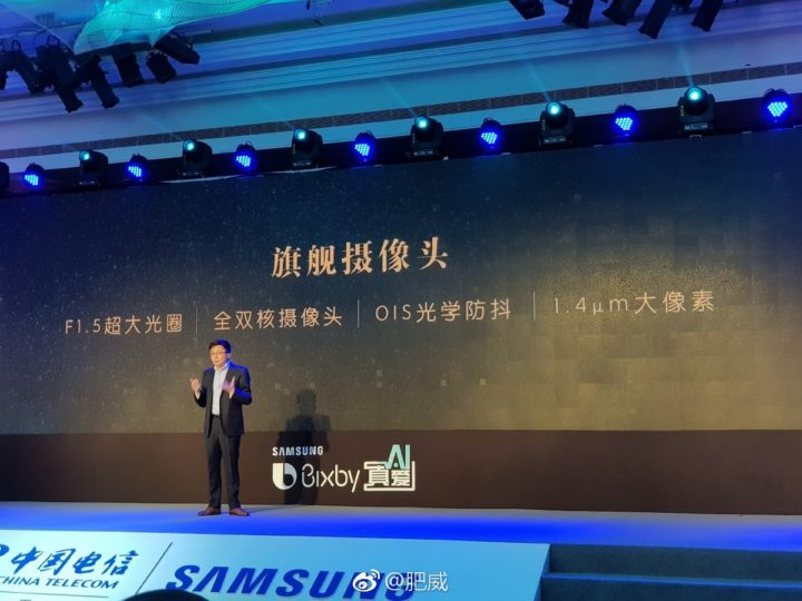 Samsung W2018 launched in China with world's first F1.5 aperture phone camera