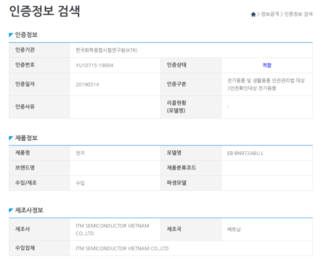eb-bn972abu certification info
