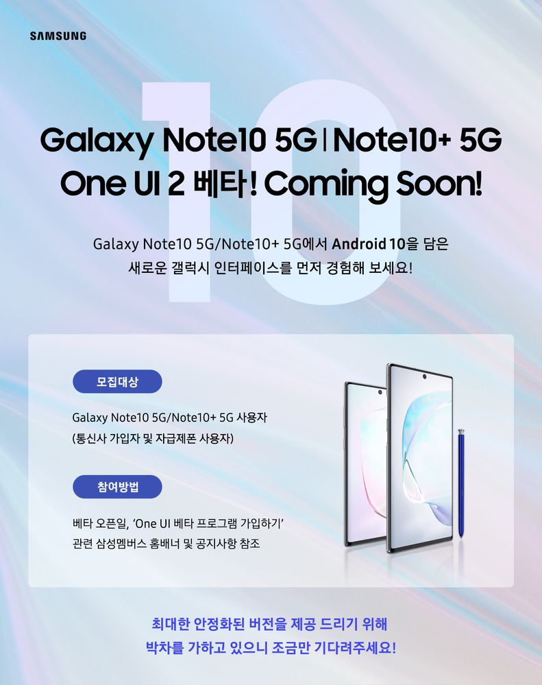 Samsung teases Galaxy Note 10 One UI 2.0 beta program in Korea
