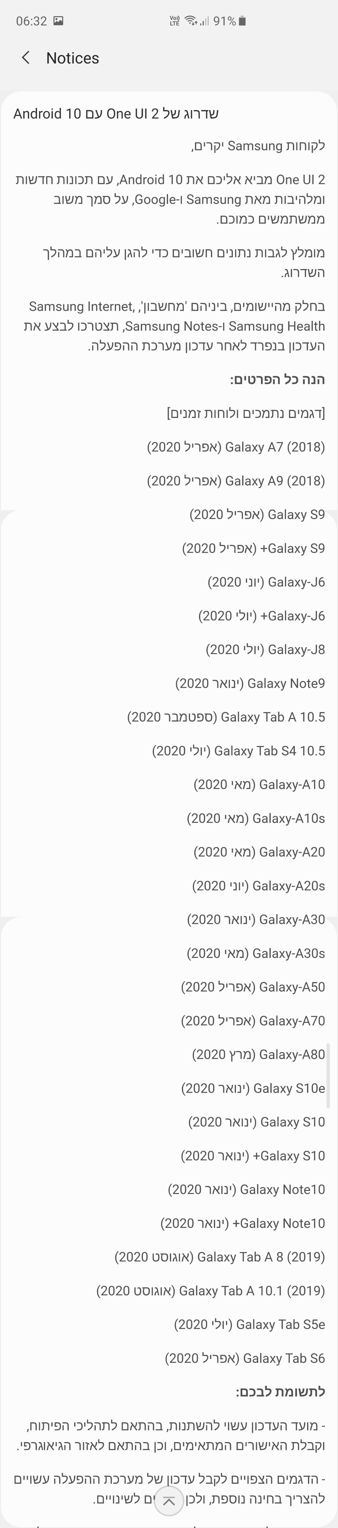 Stable Galaxy S10 and Note 10 Android 10 update coming in January