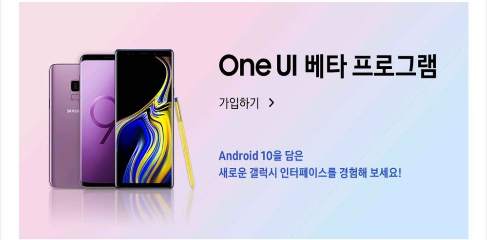 Breaking: Galaxy Note 9 Android 10 beta program live in Korea and the UK