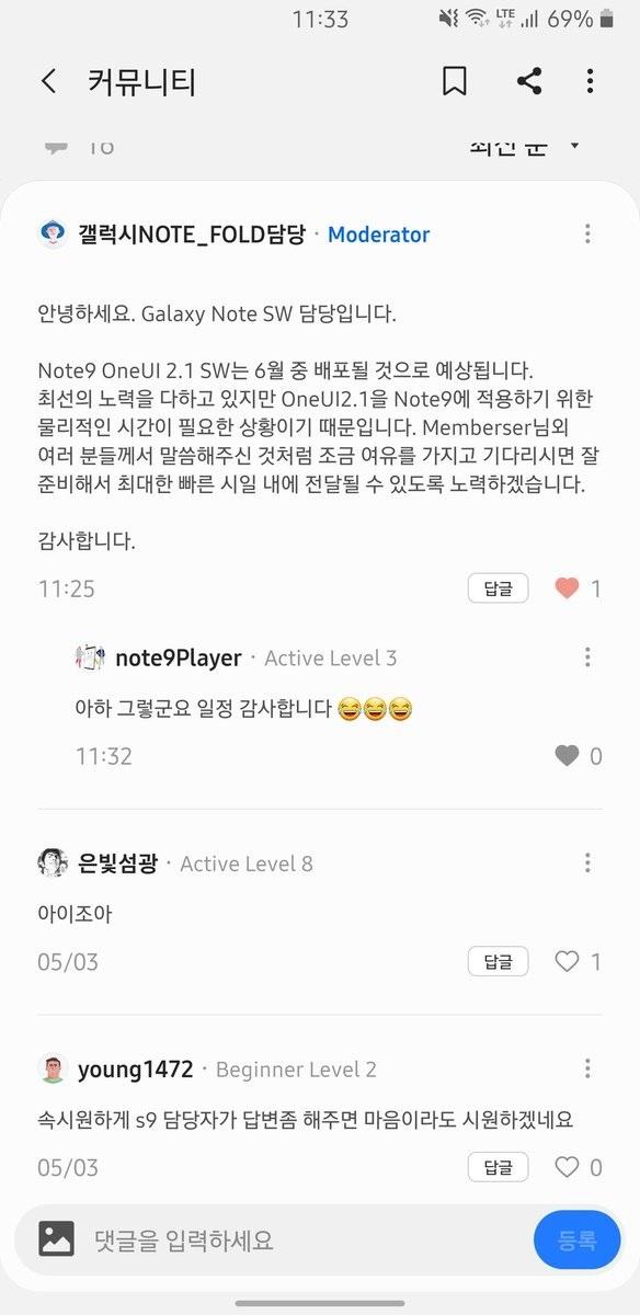 Samsung Galaxy Note 9 One UI 2.1 Update Confirmation