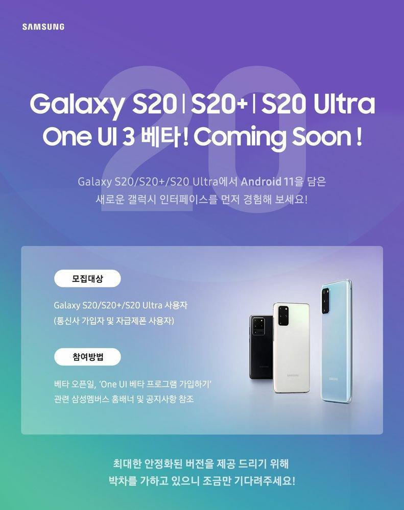 Samsung One UI 3.0 beta release date