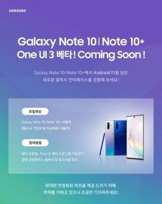 Samsung Galaxy Note 10 Plus One UI 3.0 Beta Update