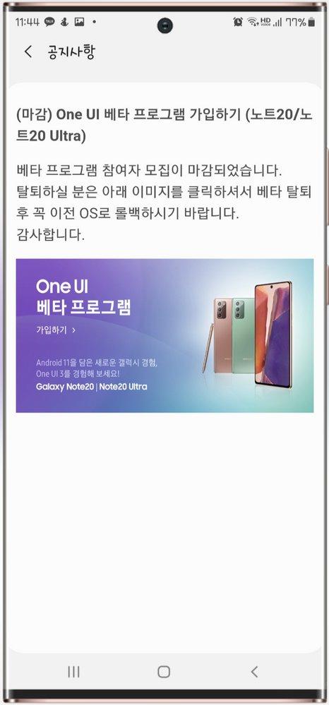 Samsung Galaxy Note 20 Ultra One UI 3.0 Beta Program Closed