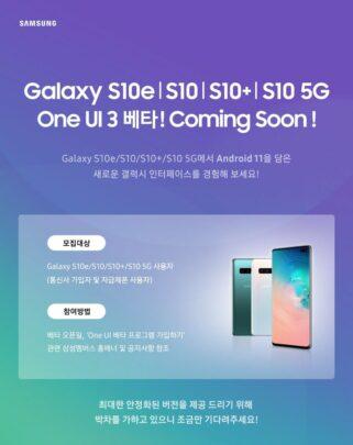 Samsung Galaxy S10 Plus S10e 5G One UI 3.0 Beta Update
