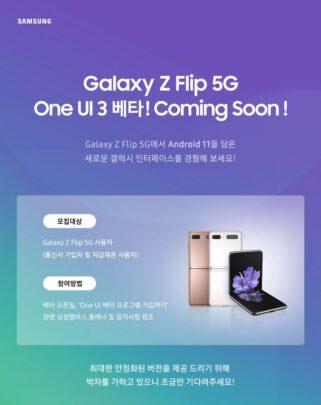 Samsung Galaxy Z Flip 5G One UI 3.0 Beta Update