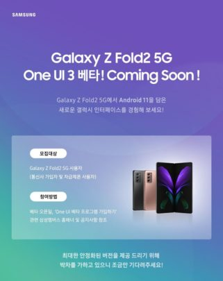 Samsung Galaxy Z Fold 2 5G One UI 3.0 Beta Update