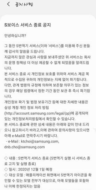 Samsung S Translator Shut Down Notice