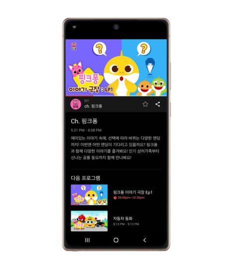 Samsung TV Plus App Smartphone Show Details Page